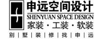 深圳申远空间装饰