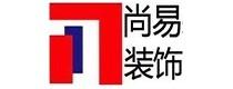 深圳尚易装饰