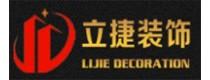 深圳立捷装饰
