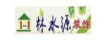 南京林水源装饰