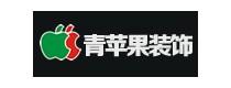 青苹果装饰宁波