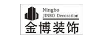 宁波金博建筑装饰