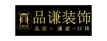 上海品谦装饰
