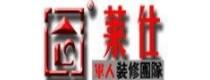 上海莱仕装修设计