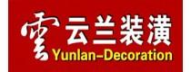 上海云兰装饰