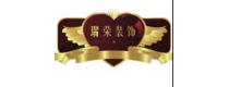 重庆瑞荣装饰