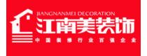 武汉江南美装饰集团