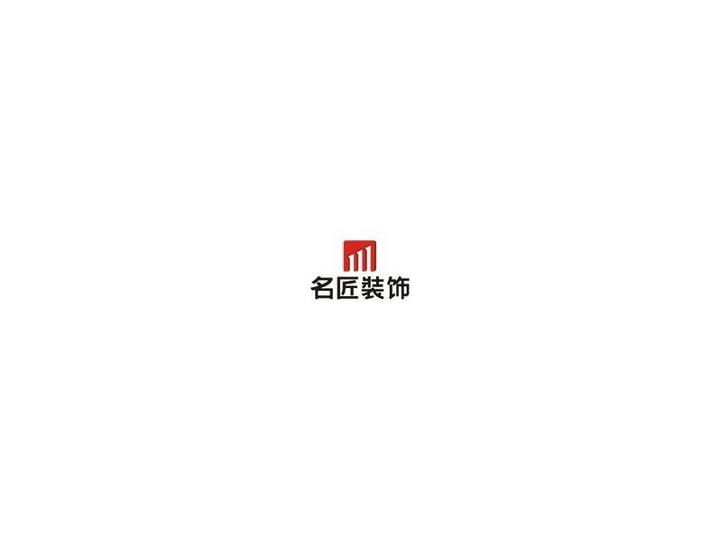 福州名匠装饰设计工程有限公司