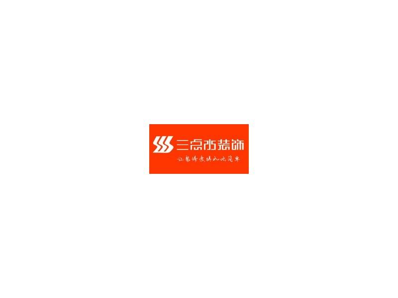 福州叁点水装饰设计工程有限公司