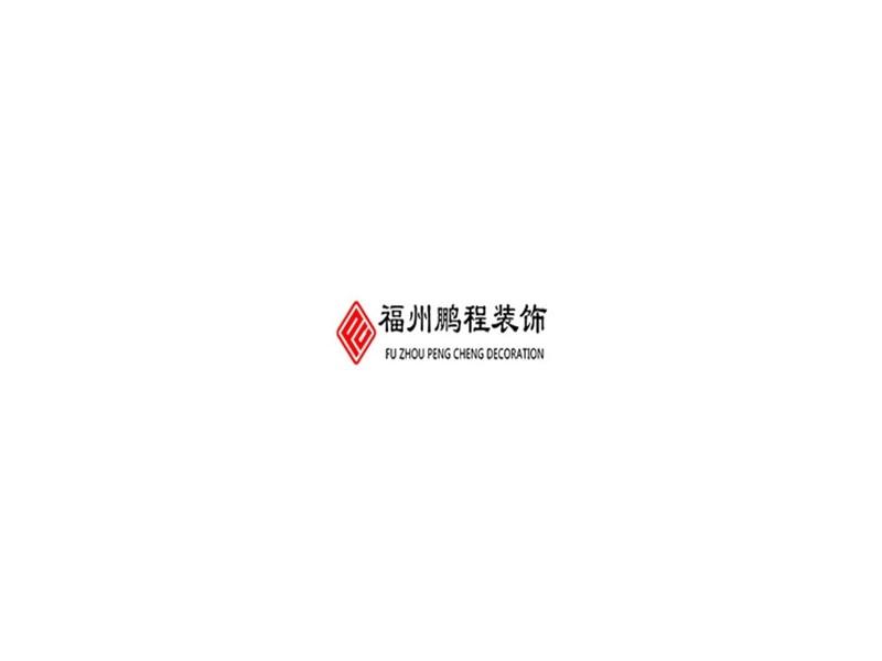 福州鹏程建筑装修设计工程有限公司