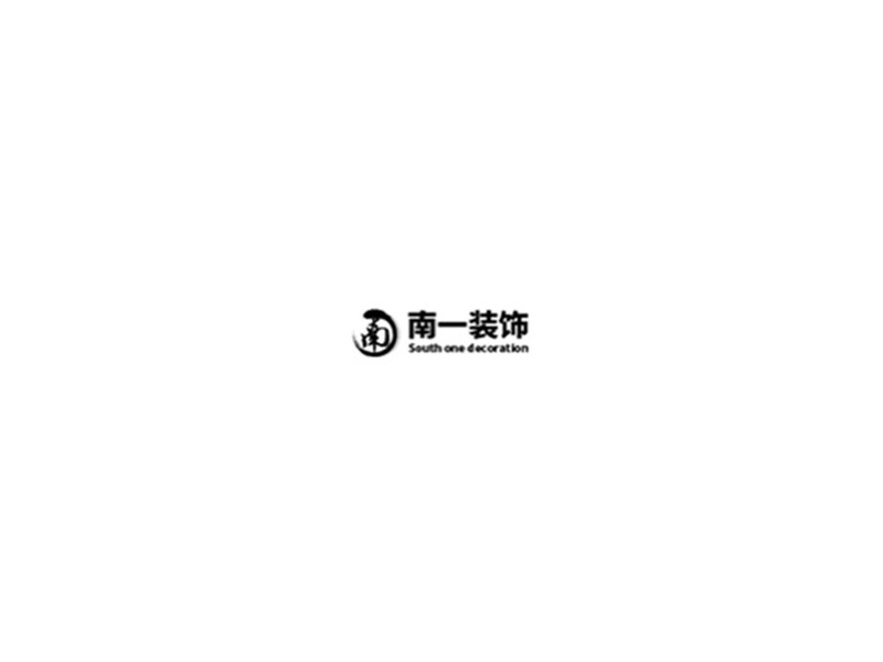 福州南一装饰设计工程有限公司