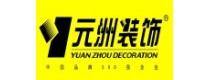 南宁元洲装饰公司