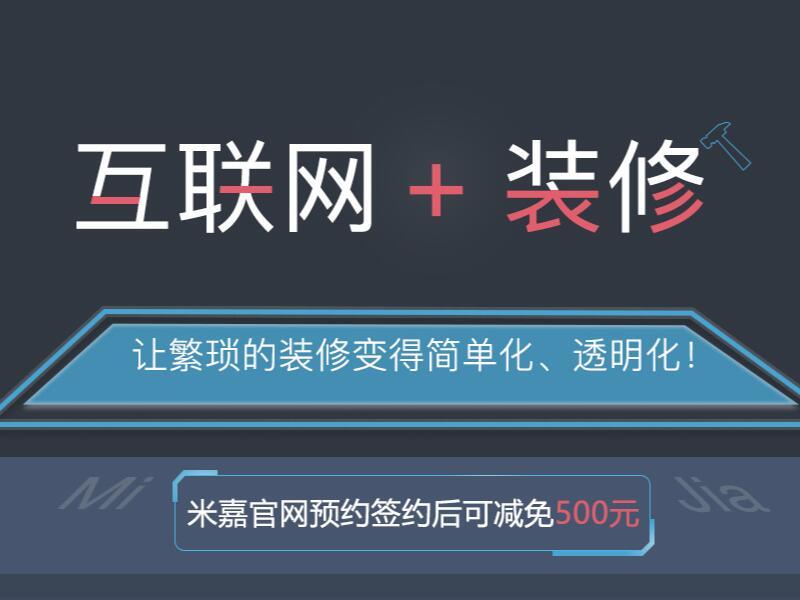 北京米嘉装饰公司