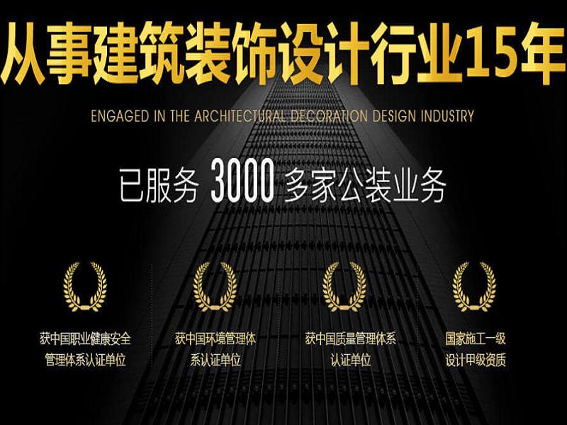 南京顶丰聚英装饰工程有限公司