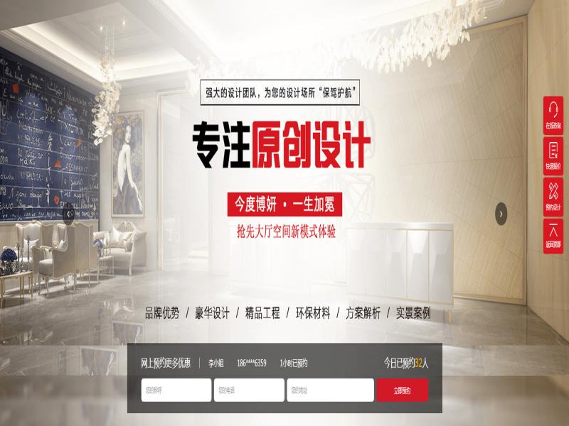杭州博妍装饰工程有限公司合肥分公司