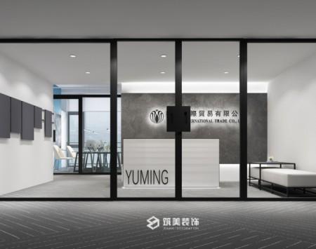 宇铭国际贸易办公室装修