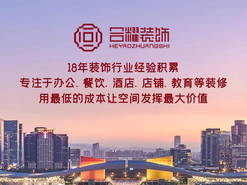 深圳市合耀装饰设计工程有限公司