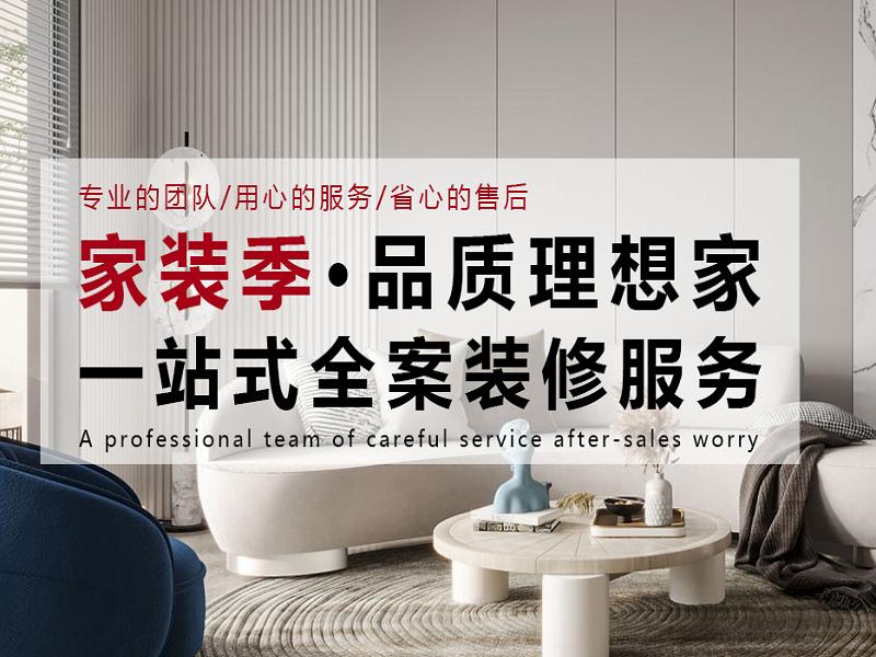 南京居之峰建筑装饰有限公司
