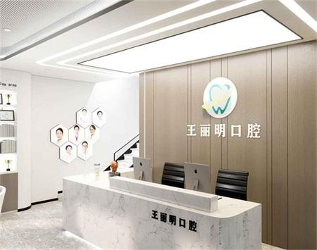 王丽明口腔医院装修设计