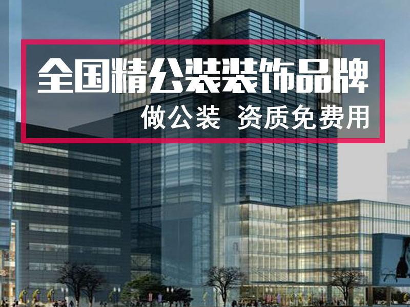 北京红昌宏建筑装饰有限公司