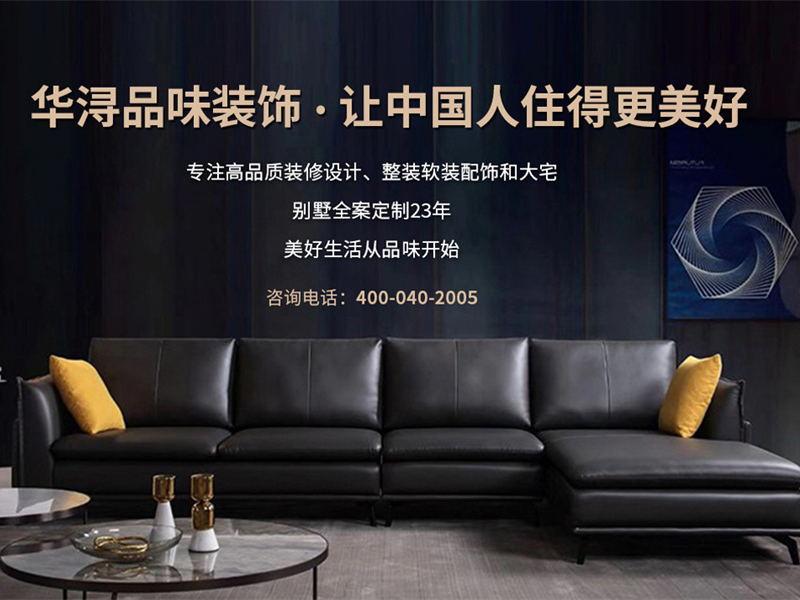 广东华浔品味装饰集团有限公司