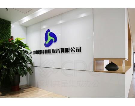 天津市因特物业服务公司装修设计